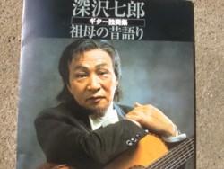深沢七郎とギター : umeda・satoeのポエムな日々