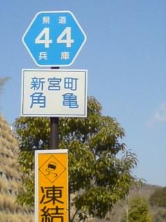 へきさごんな路kokanee44.exblog.jp