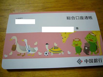中国銀行 : おしゃれな通帳・かわいいキャッシュカード色々 ...