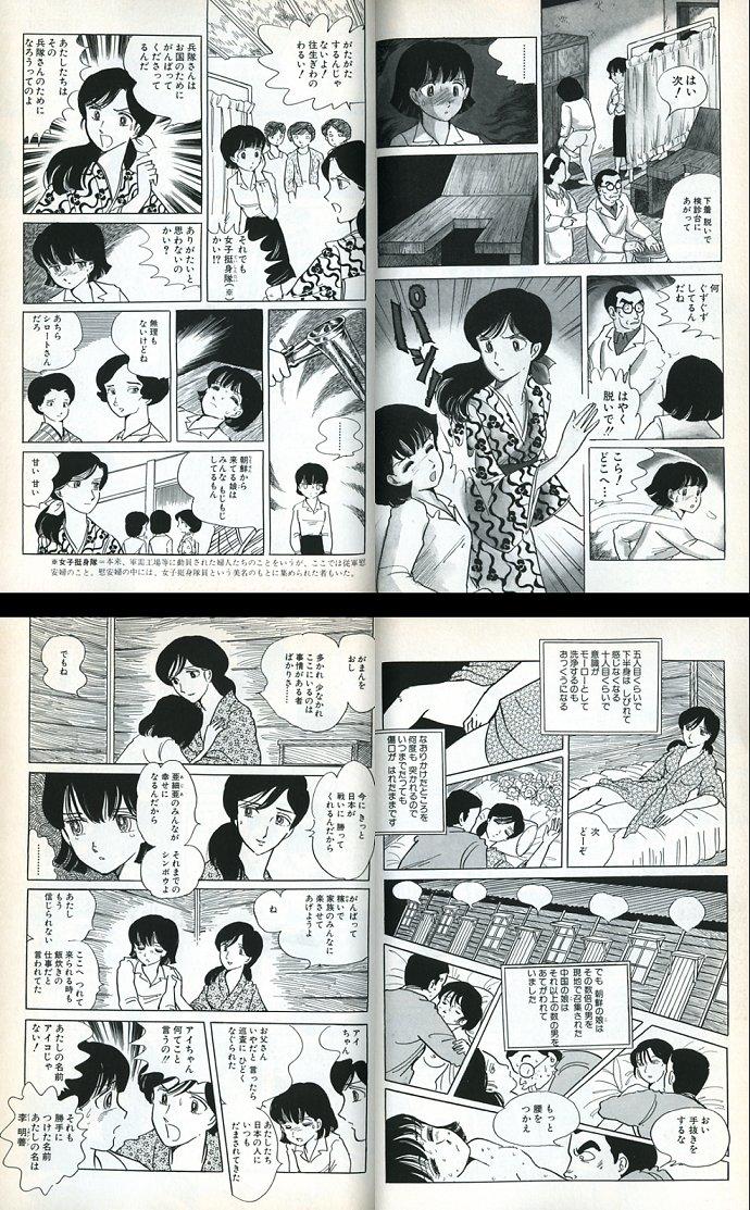 従軍慰安婦の韓国人をこき使うジャップの漫画がひどすぎると話題 やっぱ日本人は謝罪すべきだろ…