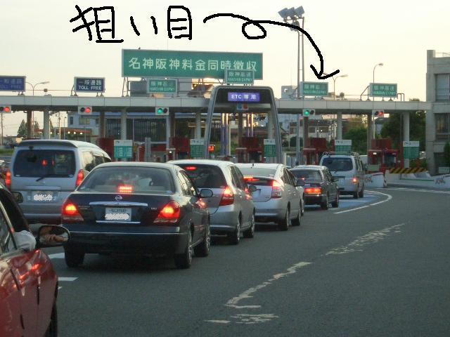 で、料金所をクリアしても、阪神高速の合流が停滞です。。。 名神高速豊中インター