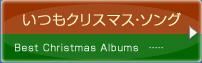 いつもクリスマスソング