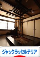 『のりくらの宿 舞』さん。12室のうち3室がペット可の温泉宿です。直前割引のHP(トクートラベル)経由でお願いしたので、とってもお値打ちでした~。(^^)v