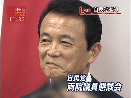 7月21日、両院議員懇談会冒頭、石原伸晃幹事長代理の挨拶、「総選挙必勝へ... 麻生太郎の笑顔が