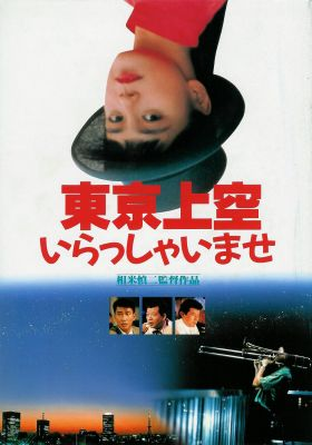 東京上空いらっしゃいませ』 東京上空いらっしゃいませ : わたなべこうへ