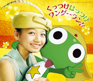 松元環季1st アルバム「small nature」シングル「くっつけはっつけ