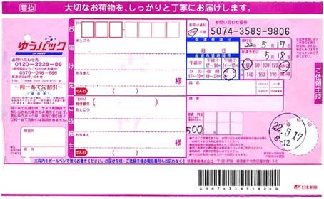 カレンダー 200年カレンダー : 着払いで、郵便を送ってくれ ...