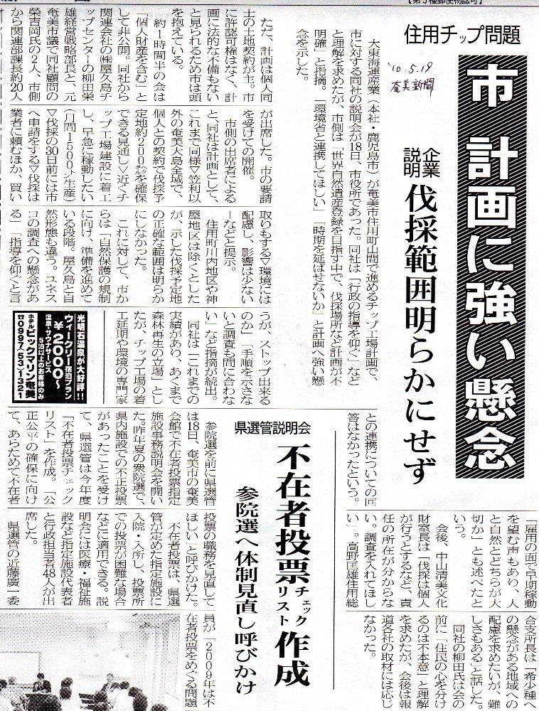 この記事は奄美新聞社の許可を得て投稿しています。スクラップの無断使用はご... 山のケンムンどこ