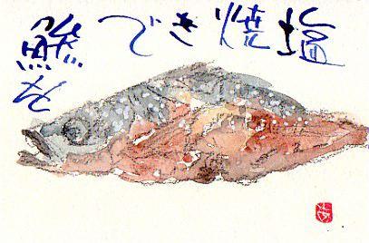 すべての講義 お魚の絵 : お魚の・・・。 : はがき絵 ...