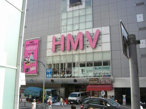 HMV渋谷 : シスブロ
