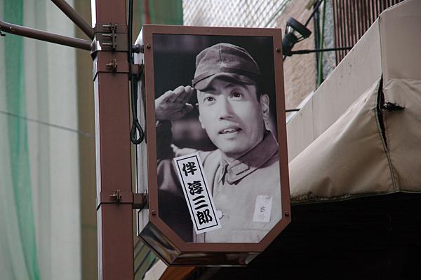 伴淳三郎の画像 p1_24