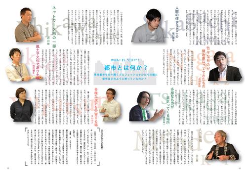 「ユルツナ」のインタビュー記事が「DUEStudies」が発行するフリー... 「ユルツナ」のイ