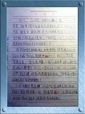 小象中文作文① 自我介绍