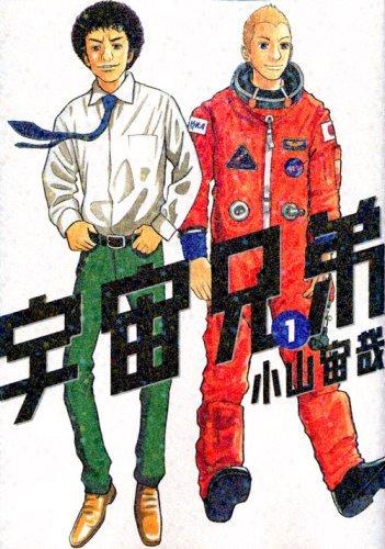 宇宙兄弟の画像 p1_13