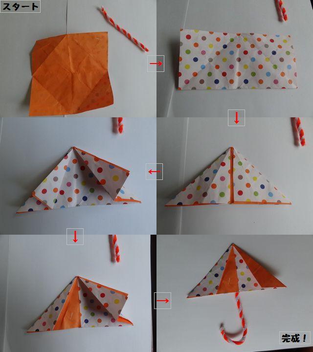 クリスマス 折り紙 折り紙傘の作り方 : divulgando.net