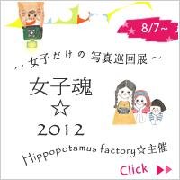 女子魂☆2012~女子だけの写真巡回展~