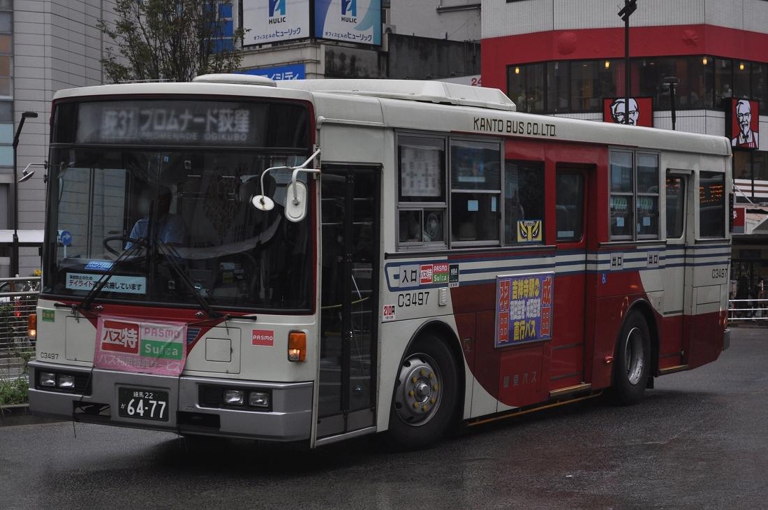 関東バス、青梅街道営業所に ...