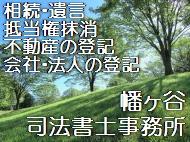 幡ヶ谷司法書士事務所