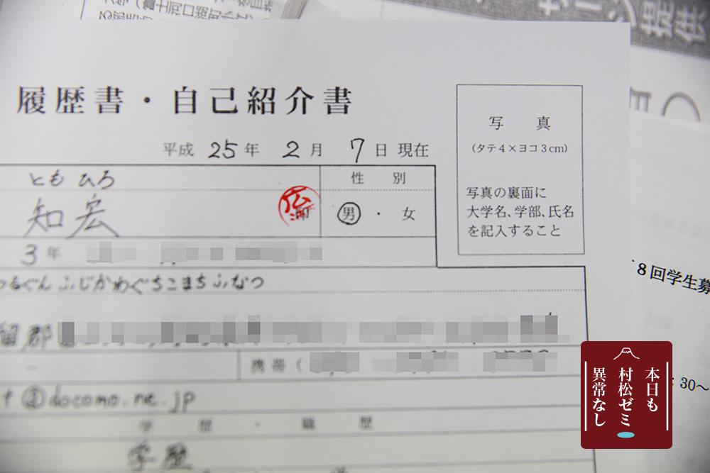 履歴書の清書を終えて、印鑑で痛恨のミス。(´-ω-`) Tags:#EO...  村松ゼミ雑談ブ