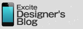 Excite Designer's Blog
