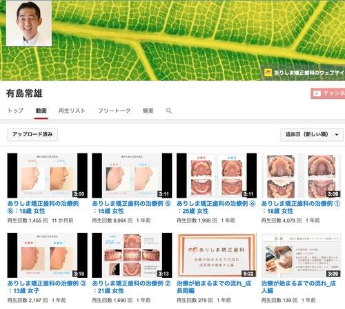 ありしま矯正歯科の YouTubeチャンネル