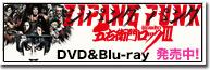 古田新太/三浦春馬/蒼井優/浦井健治/高橋由美子/橋本じゅん/粟根まこと/高田聖子/村井國夫/麿赤兒/「zipangpunk」DVD Blu-ray